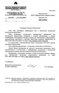 Аккредитация Роснефти